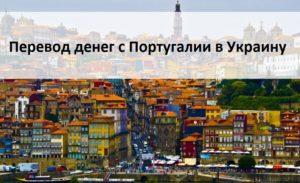 Перевод денег с Португалии в Украину