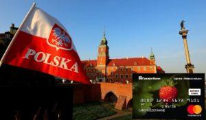 як перевести гроші з Польщі в Україну на карту Приватбанк