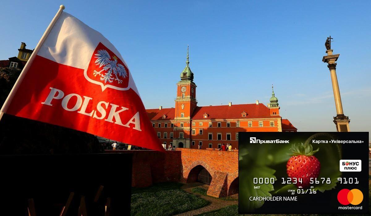 Перевод денег с Польши в Украину на карту Приватбанка